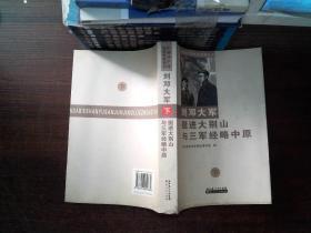 刘邓大军挺进大别山与三军经略中原(下册)..