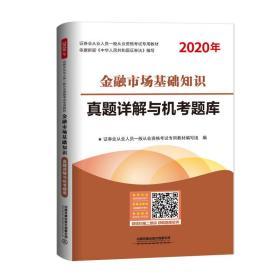 金融市场基础知识真题详解与机考题库(2020证券)