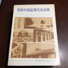 简明中国近现代史词典