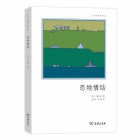 恋地情结(文化地理学译丛)