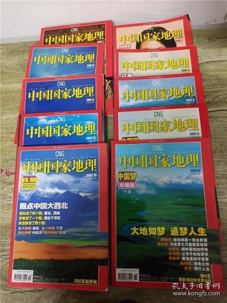 中国国家地理【2007年1月号-12月号,缺2,11,十本合售】【书脊受损】