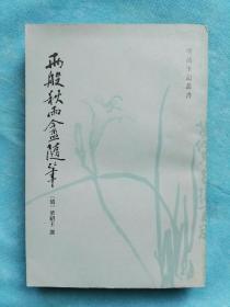 两般秋雨盦随笔 (明清笔记丛书) 2