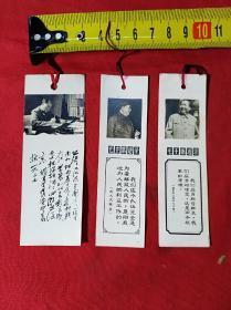 毛主席语录书签三枚合售(10×3)厘米