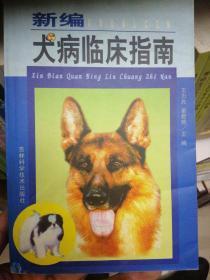 新编犬病临床指南