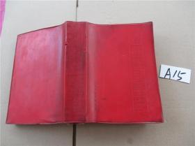赤脚医生手册  (修订本)  上海市出版社革命组 有语录 744页 1970 年的