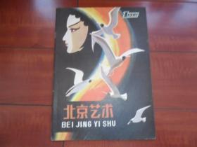 北京艺术(1981年第一期创刊号)