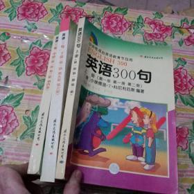 中央电视台英语教育节目用--英语300句 第一部第一二三册 上中下