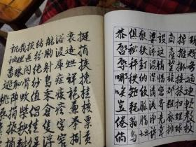经典毛笔书法