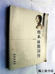 图本林徽因传(李宪瑜著 16开插图本 长春出版社2012年1版1印 正版私藏)