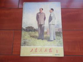 工农兵画报(1978年第一期)