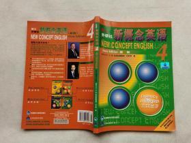 新概念英语4:流利英语··