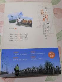 我在台湾的130天