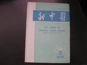 新中医  1990年第2、7、8、9、10、11、12期