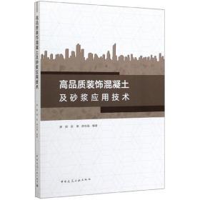 高品质装饰混凝土及砂浆应用技术廖娟中国建筑工业出版社97871122