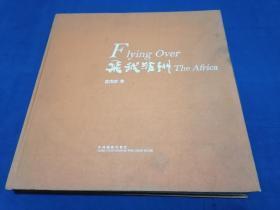 飞越非洲 : 陈茂盛非洲摄影作品 : 汉英对照 签名本