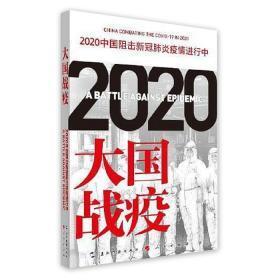 【预售】2020大国战疫 中国阻击新冠肺炎疫情 人民出版 9787508544083人民战疫团结防控书籍图书
