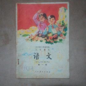 全日制十年制学校小学课本:语文(第一册)