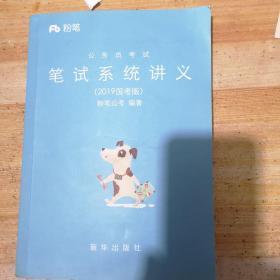 公务员考试笔试系统讲义(2O丨9国考版)