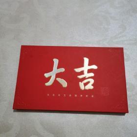 大吉年生肖贺岁纪念(2017年,金银卡,纪念钞)