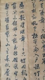 山东高密郭仞千书法四条屏,清代贡生