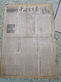 中国青年报1952年4月1日(4开4版竖版印刷)世界和平理事会执行局会议开幕;为保护小朋友的幸福生活而奋斗