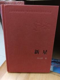 新中国60年长篇小说典藏:新星