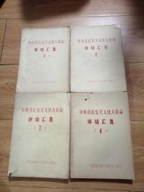 【中央首长有关文化大革命讲话汇集(第1、2、3、4册)】(刻版油印本)