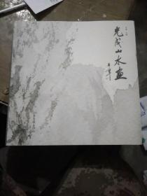 光成山水画