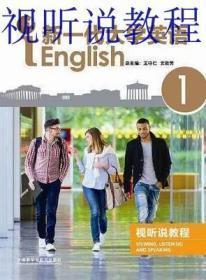 正版 新一代大学英语 视听说教程1 验证码另售