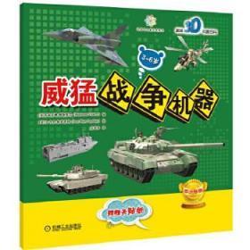 趣味3D机器百科 威猛战争机器