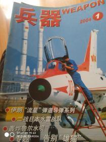 兵器2004年1-12期,增刊一本,共13本