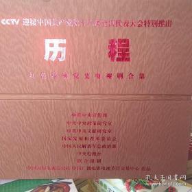 历程~红色经典党史电视剧合集(93张DVD)