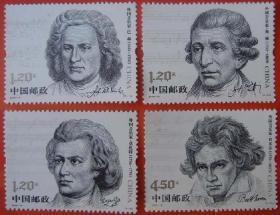 雕刻版2010-19《外国音乐家》纪念邮票 集邮 收藏