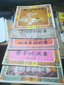 节日故事  共九本  重阳节的故事,春节的故事,腊八节的故事,灶王爷的故事,元宵节的故事,清明节的故事,端午节的故事,七夕的故事,中秋节的故事