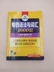 华研外语2017英语专四语法与词汇(新题型)