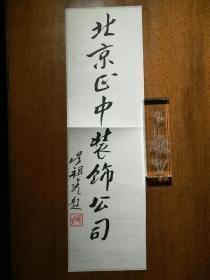"""不妄不欺斋一千零八十八:吴祖光毛笔题字签名,钤""""吴祖光""""朱文印。45.5×13cm,已托裱"""