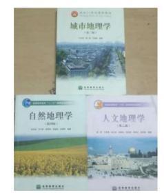 考研 自然地理学 第四版 城市地理学 人文地理学 共三本