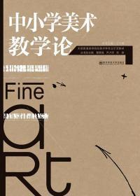 正版 中小学美术教学论 王大根 南京师范大学出版社 97875651