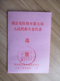 1984年 鄞县集仕港乡第七届人民代表大会 选票(背:第5选区代表候选人名单七人)【盖有公章】