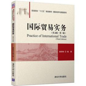 国际贸易实务(英文版·第3版)谢桂梅清华大学出版社9787302544258