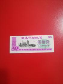 淄博市细粮票50克 1张  1991年(货号:丙16-6)