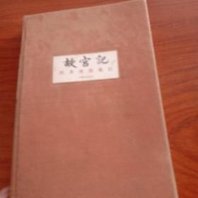 故宫记:祝勇建筑笔记