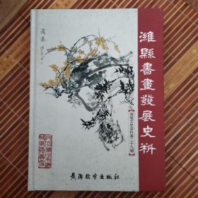 潍县书画发展史料
