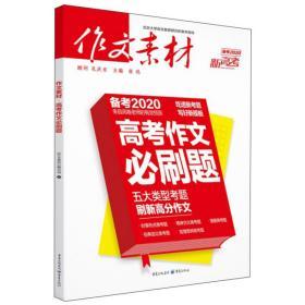 作文素材:高考作文必刷题(备考2020线上专版)