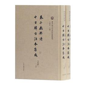朱子感兴诗中日韩古注本集成(域外中国古代文学研究资料丛刊)