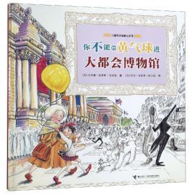 你不能带黄气球进大都会博物馆 美国杰奎琳·普莱斯·韦茨曼 著