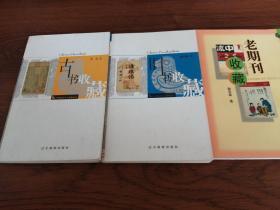 古书收藏丶旧书收藏丶老期刊收藏(三册同售)