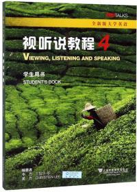 全新版大学英语:视听说教程4(学生用书)