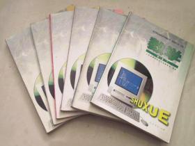 2000年代老课本:老版高中数学课本教材教科书 全日制普通高级中学教科书(试验修订本) 数学 全套6本