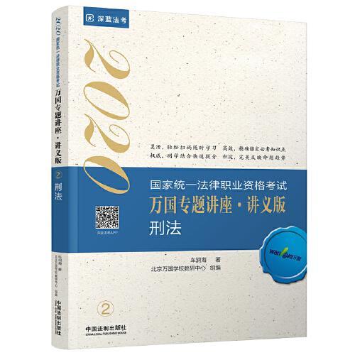国家统一法律职业资格考试万国专题讲座·讲义版.2 民法